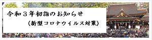 令和3年新春初詣のご案内(新型コロナウィルス対策等)